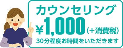 カウンセリング¥1,000+消費税 30分程度お時間をいただきます