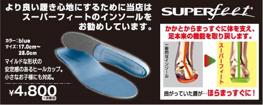 スーパーフィート¥4,800+消費税