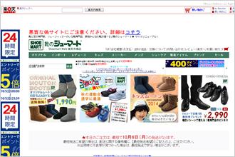 楽天市場ショッピングサイト