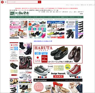 靴のシューマート楽天市場店