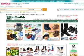 Yahoo!ショッピングサイト