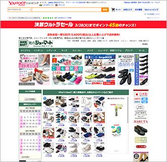 靴のシューマート yahoo!店