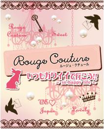 Rouge Coutune ルージュ・クチュール いつもカワイイで行こう!! -so happy life-