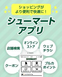 シューマートアプリ