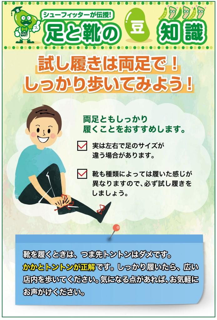 SM足と靴の豆知識POP-13