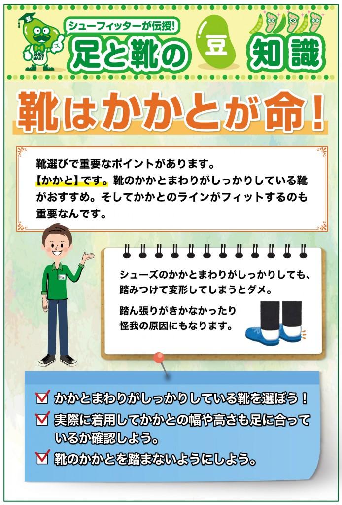 SM足と靴の豆知識POP-3