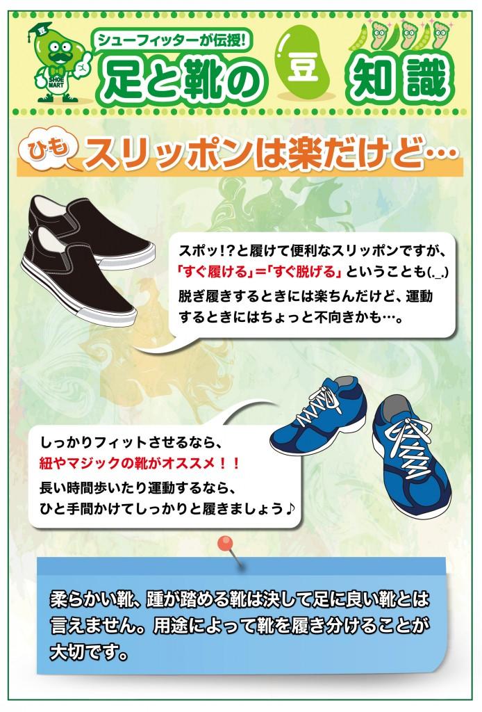 SM足と靴の豆知識POP-10