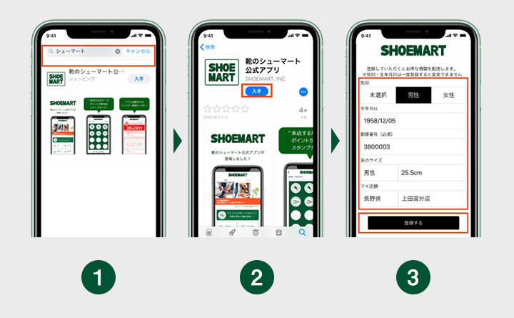 iPhoneアプリダウンロード・設定方法