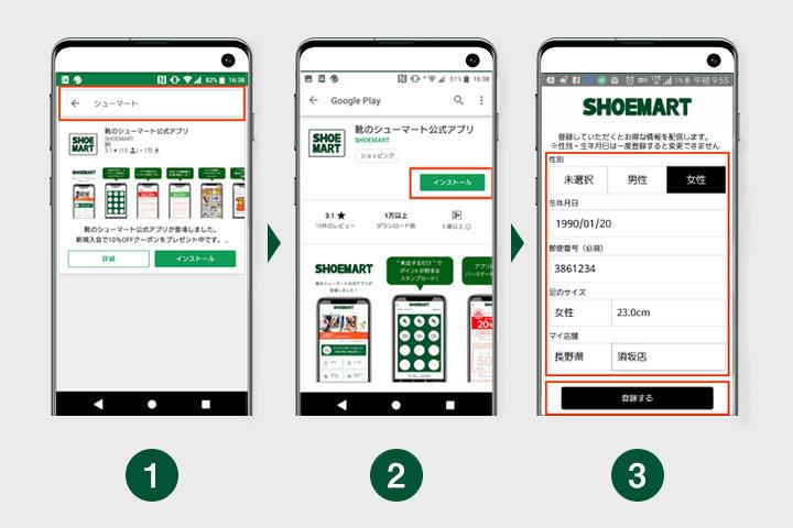 Androidアプリダウンロード・設定方法