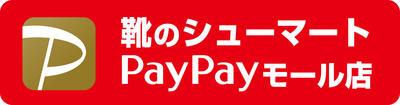 シューマートPayPayモール店.jpg