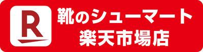 シューマート楽天市場店.jpg