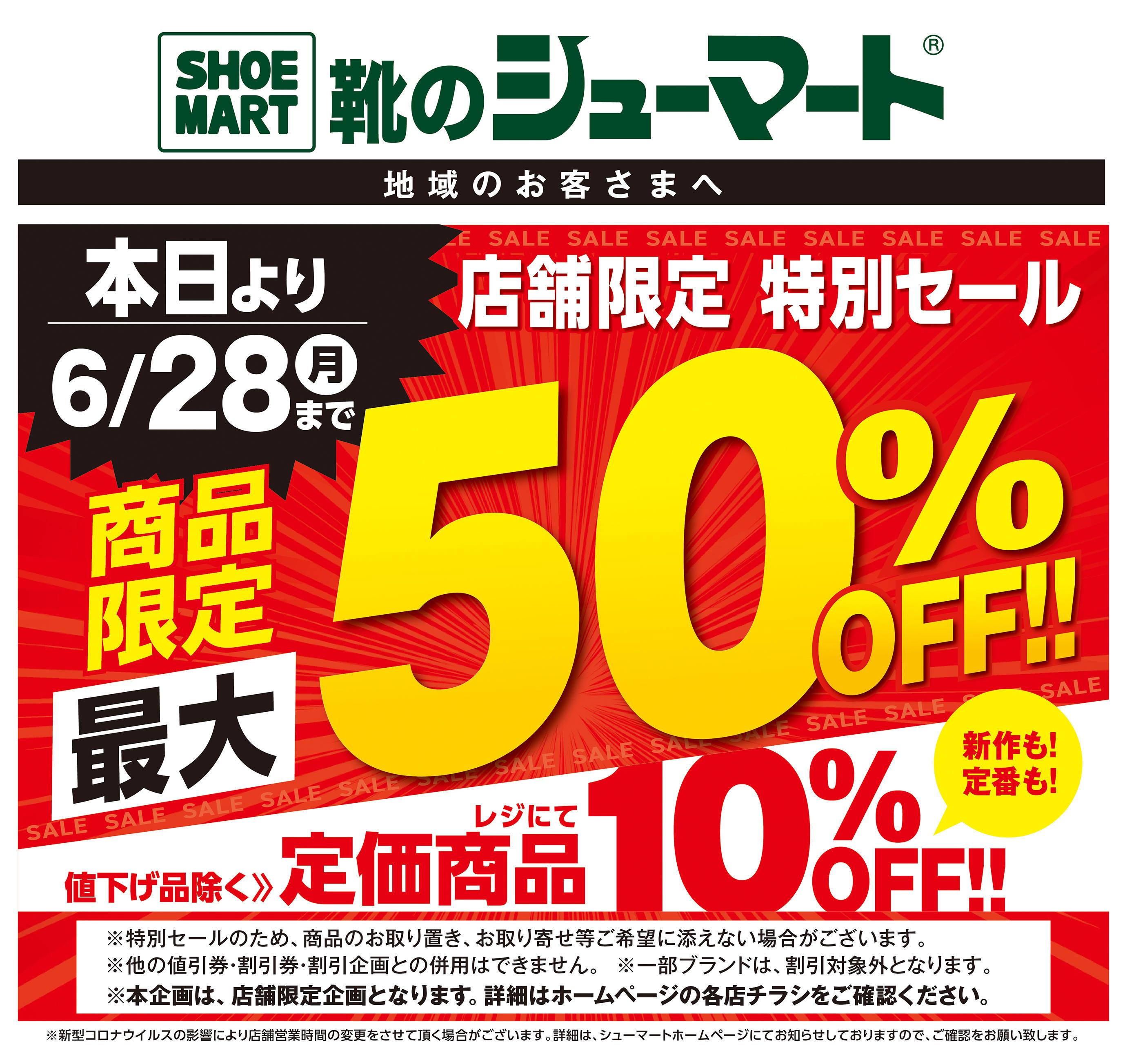 https://www.shoemart.co.jp/images/210610SALE.jpg