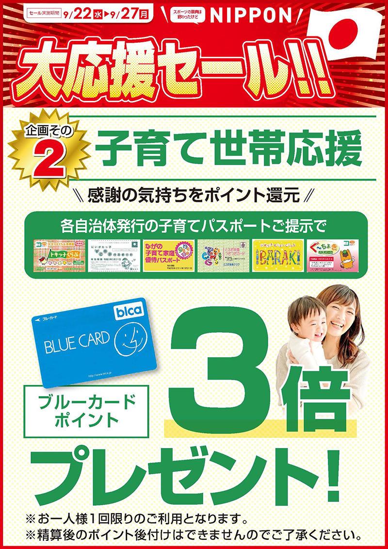 210922-27_kikaku02_kosodate.jpg.jpg