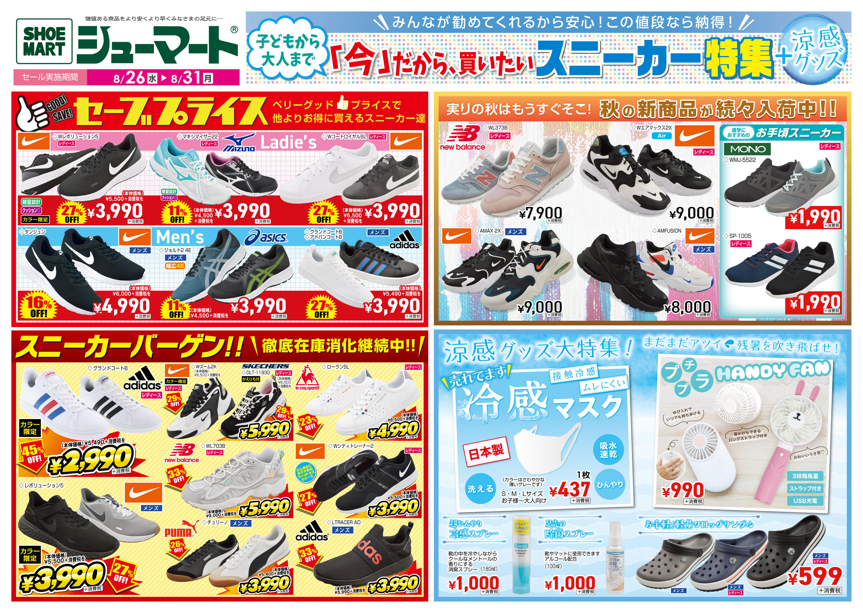 200826関東B4_表.jpg