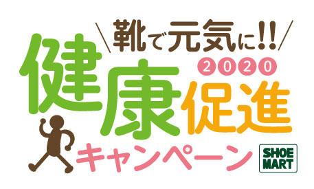 健康促進キャンペーン_バナー.jpg