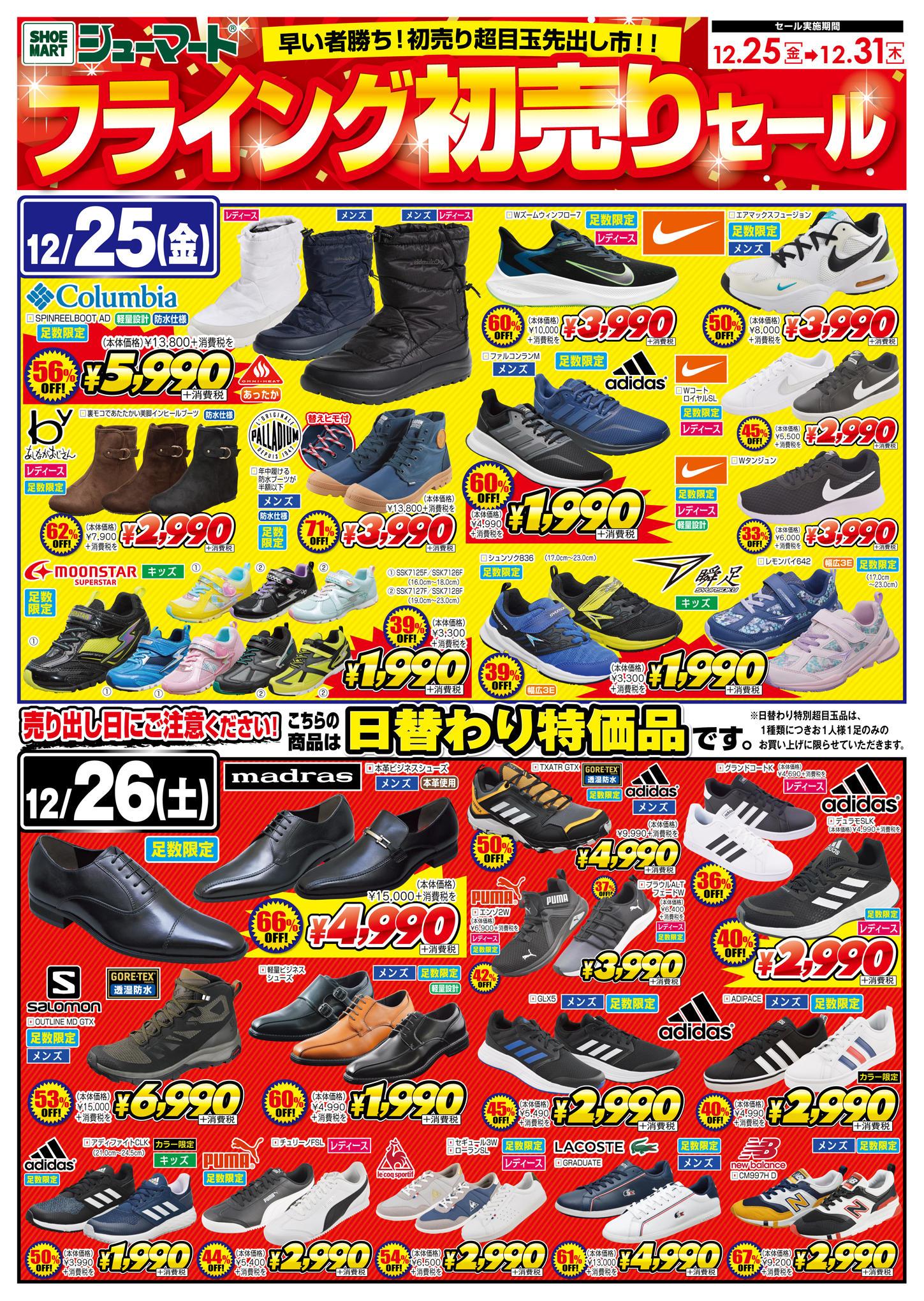 201225長野B4_表.jpg