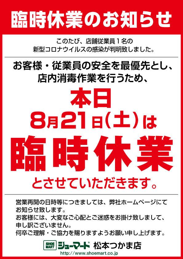 https://www.shoemart.co.jp/images/503ed926b7148e830660b410e049cf02bf7cac1e.jpg