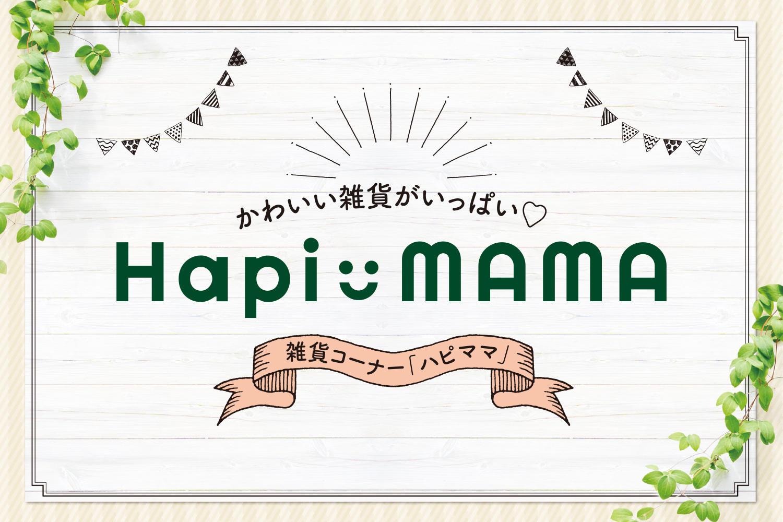 HapiMAMA タペストリーol.jpg