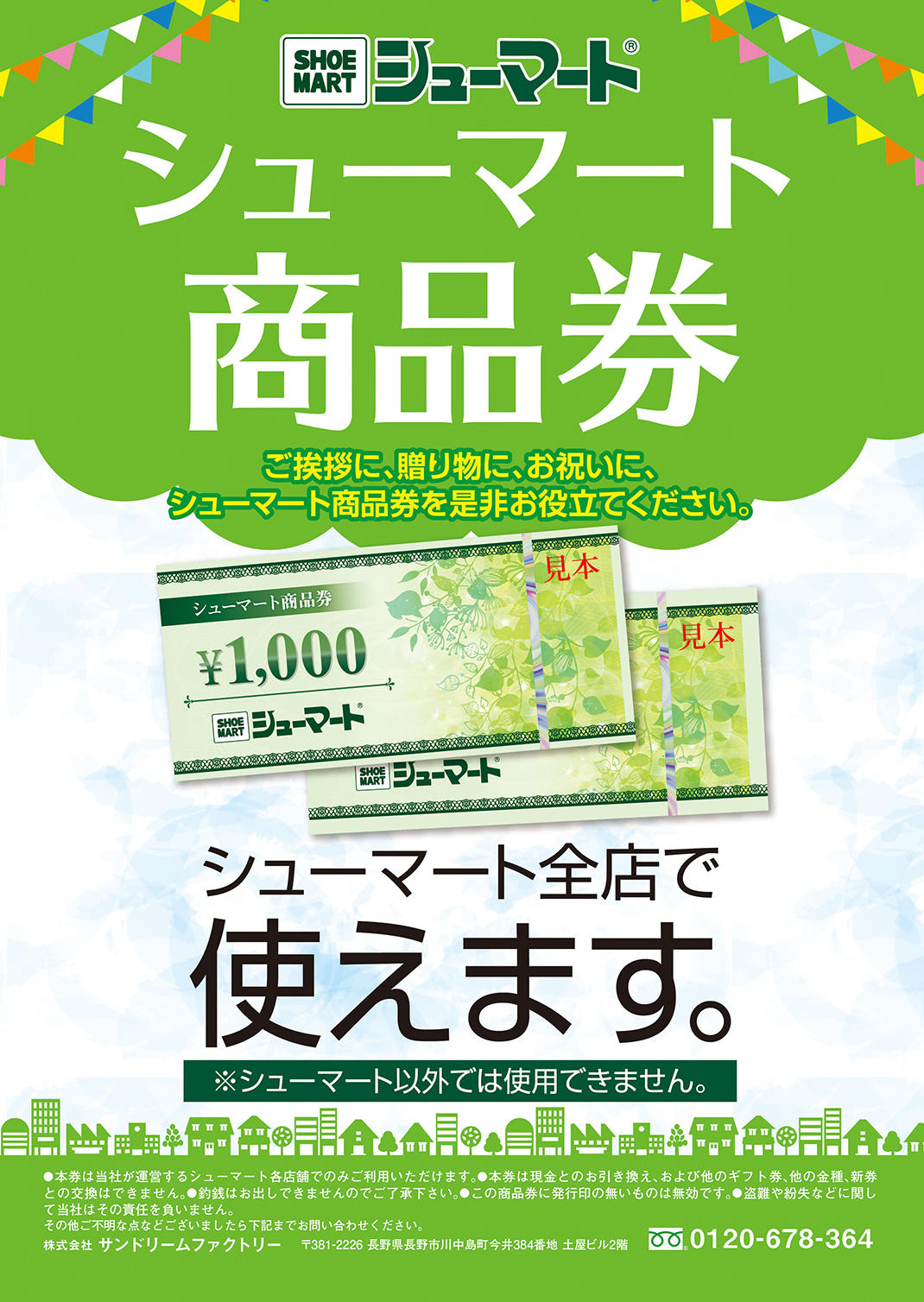 shoemart商品券.jpg