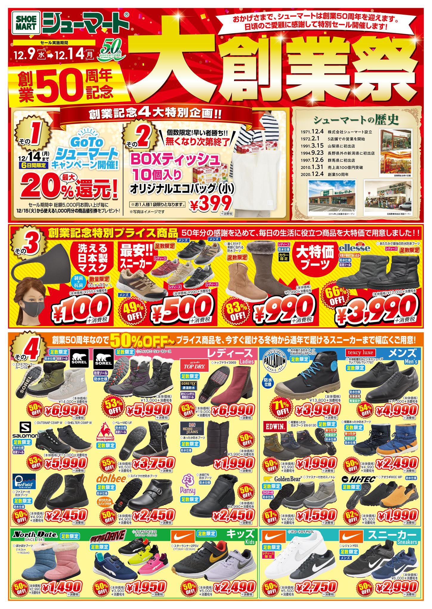 201209長野B4_表.jpg