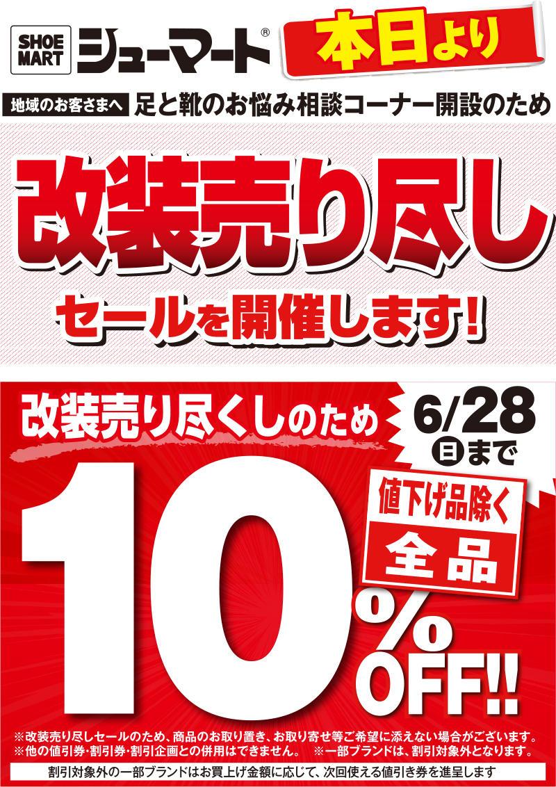 5店舗セール_ol.jpg