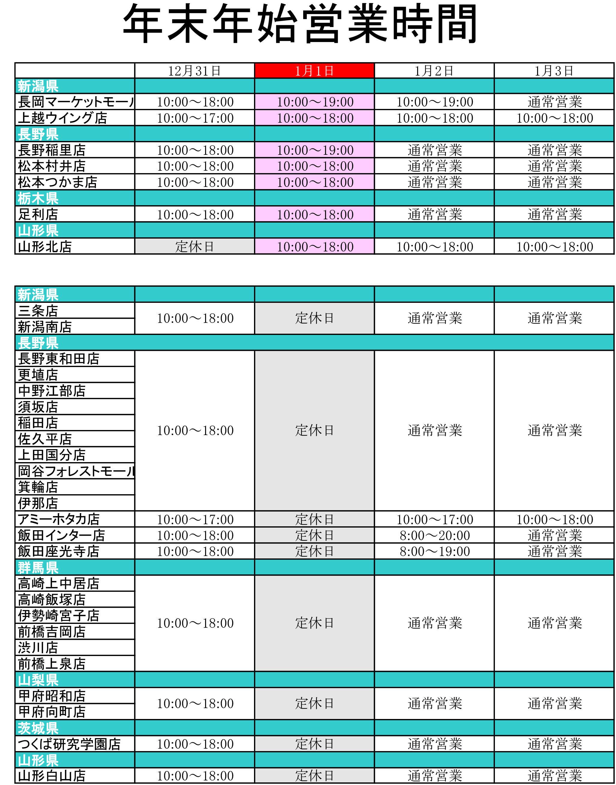 【修正】初売り営業時間.jpg