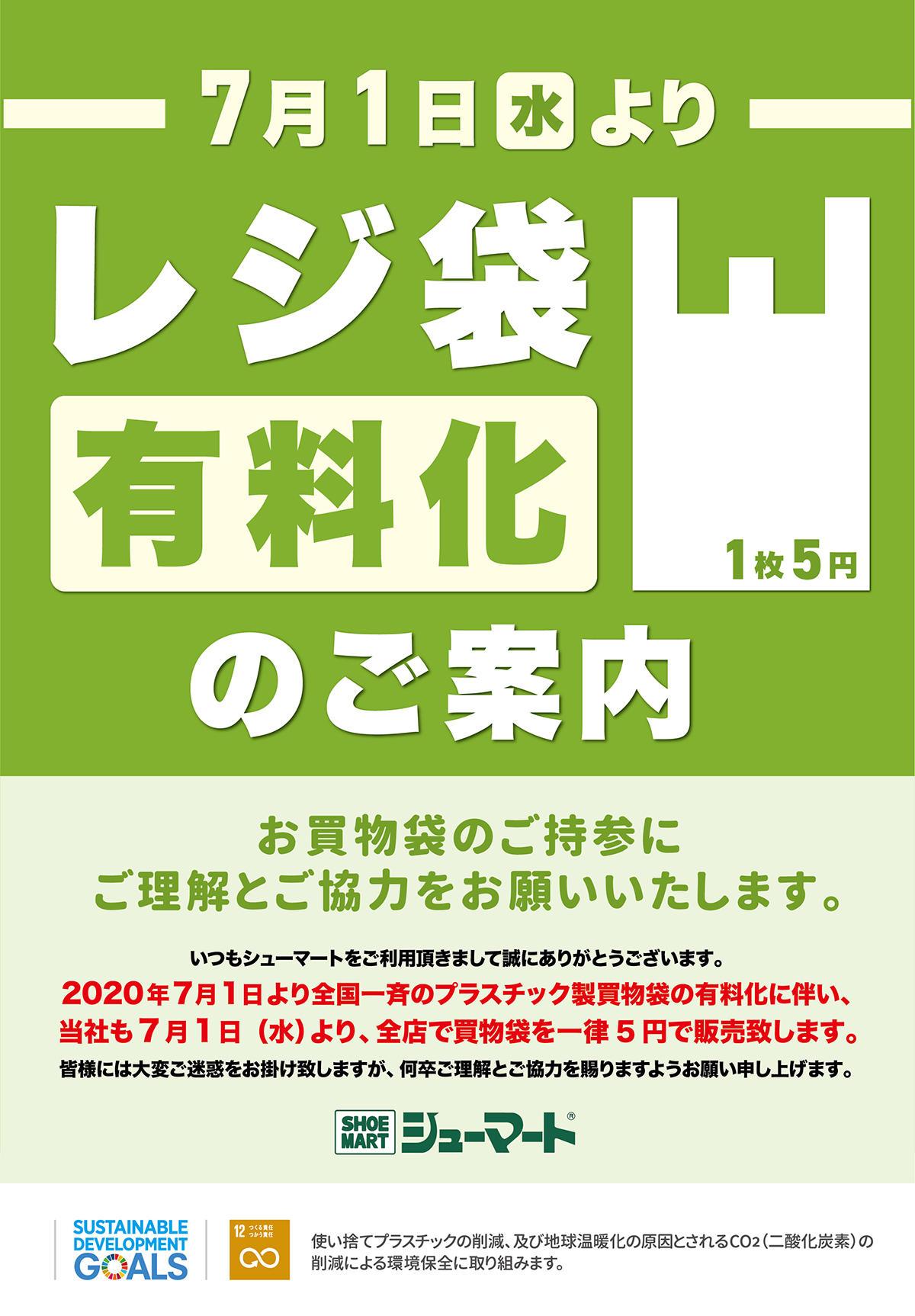 200701 レジ袋有料化POP.jpg