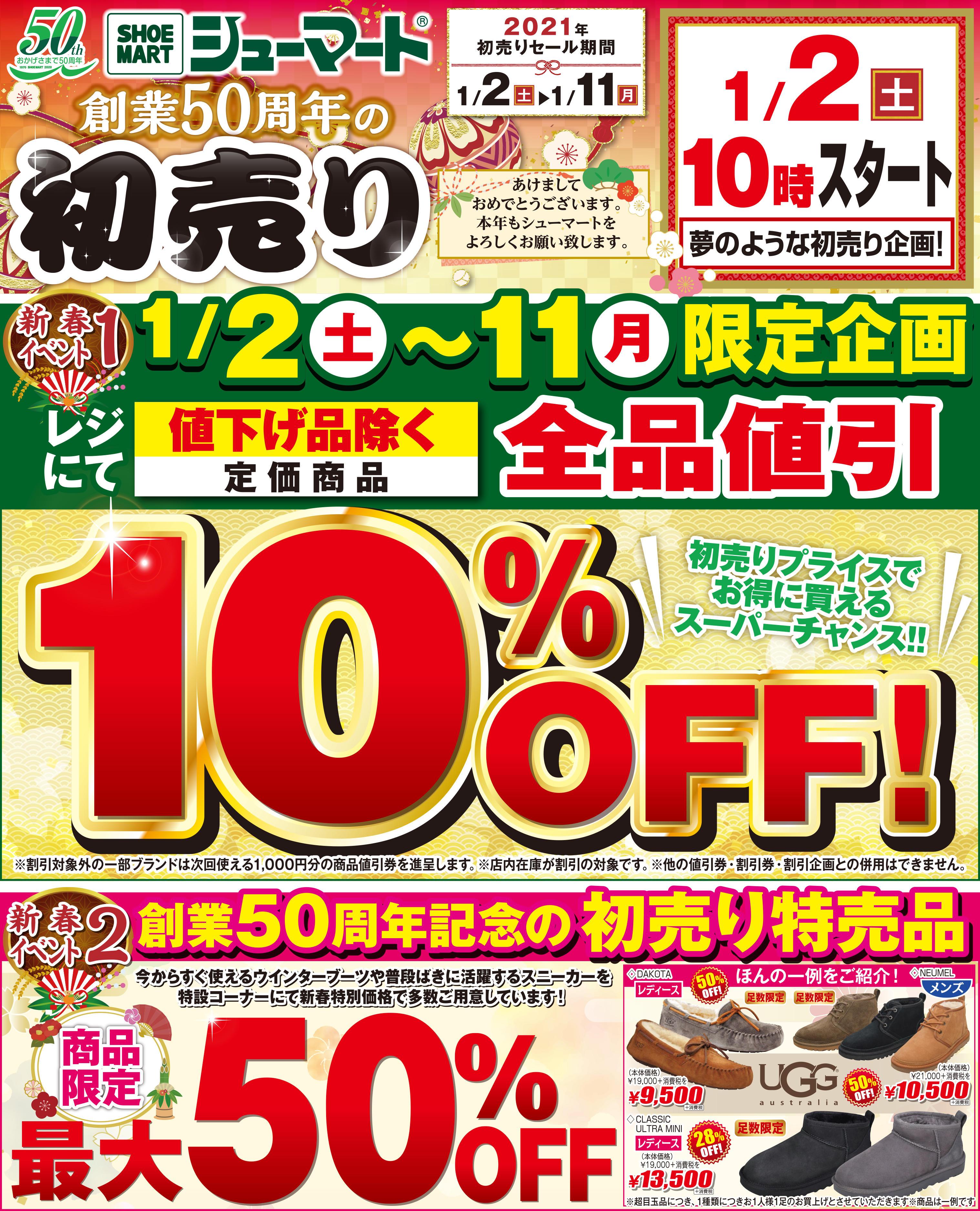 210101つくばLINE初売りB4.jpg