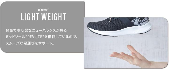 """軽量設計 軽量で高反発なニューバランスが誇るミッドソール""""REVLITE""""を搭載しているので、スムーズな足運びをサポート。"""