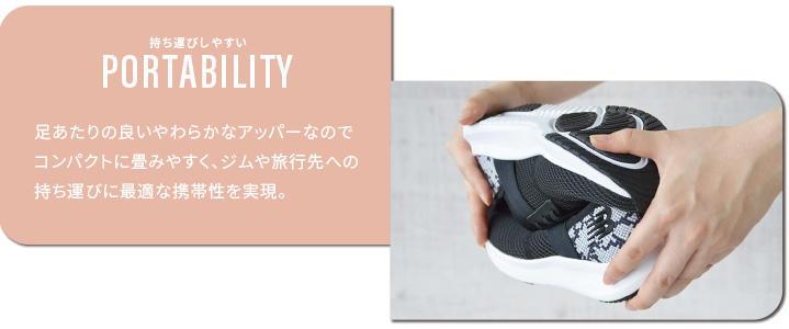 持ち運びしやすい 足あたりの良いやわらかなアッパーなのでコンパクトに畳みやすく、ジムや旅行先への持ち運びに最適な携帯性を実現。