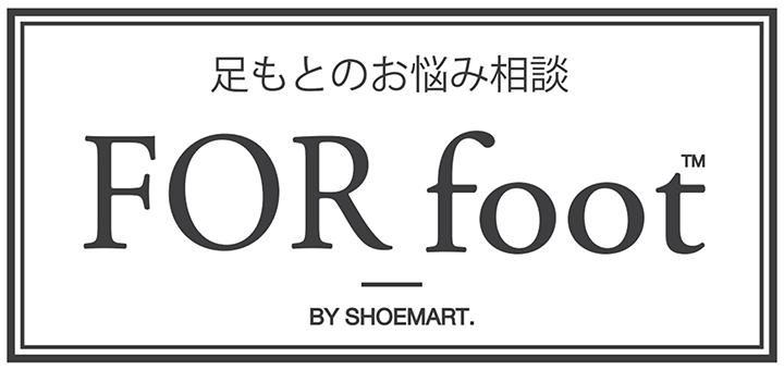 足もとのお悩み相談 FOR foot BY SHOEMART