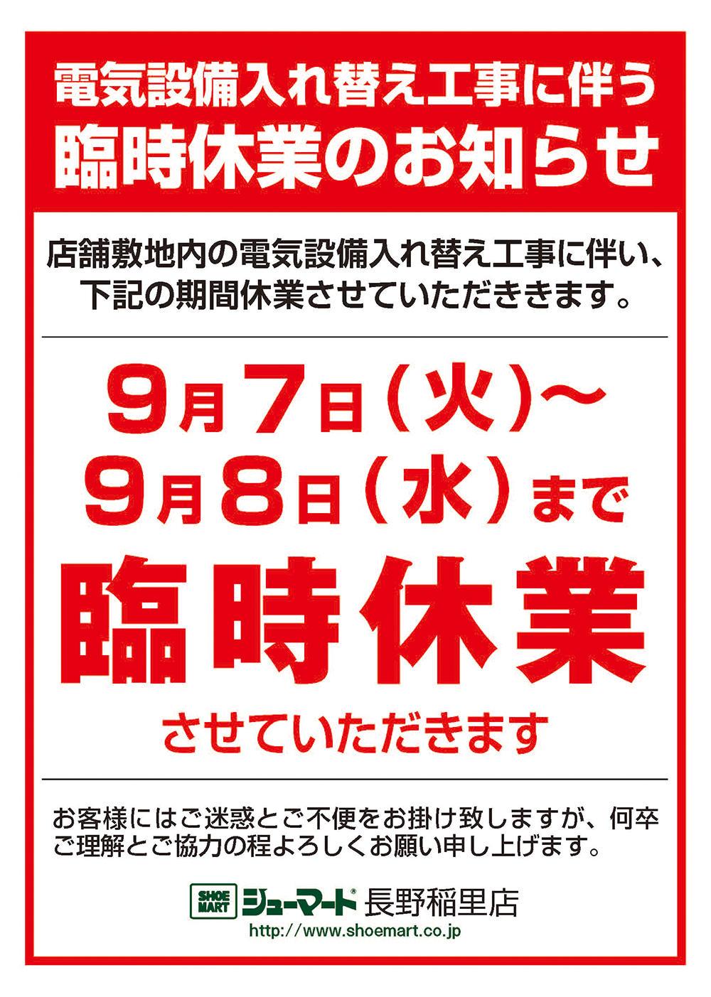 https://www.shoemart.co.jp/images/inasato_090708Closed.jpg