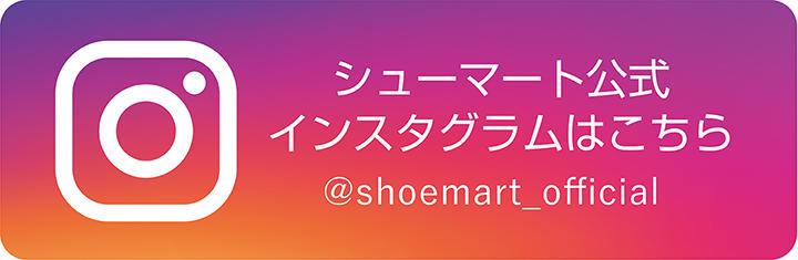 instagram_shoemart_official.jpg