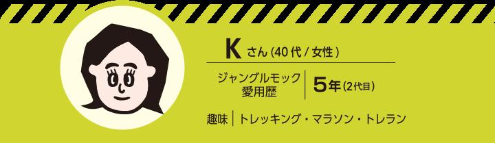 Kさん(40代/女性)愛用歴5年