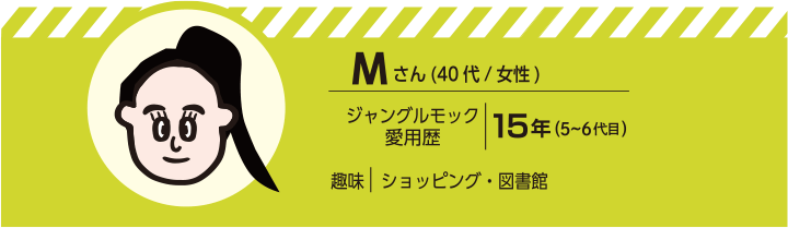 Mさん(40代/女性)愛用歴15年