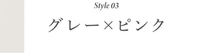 style03 グレー×ピンク