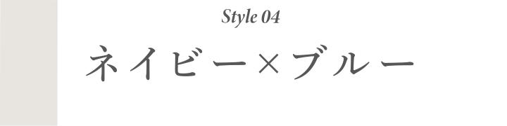 style04 ネイビー×ブルー