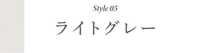 style05 ライトグレー