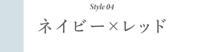 style04 ネイビー×レッド