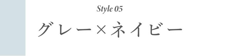 style05 グレー×ネイビー