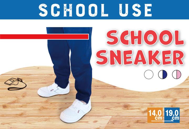 Shool use shool sneaker