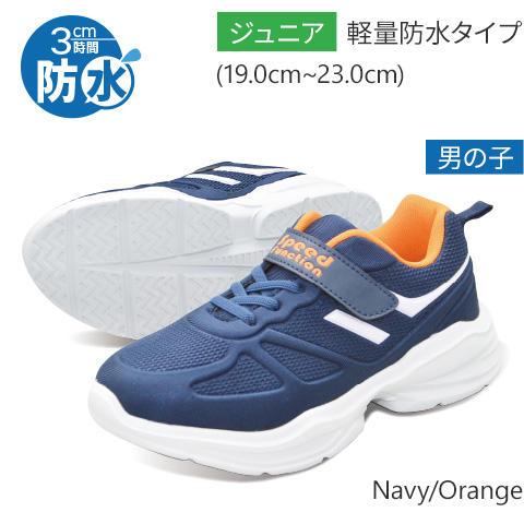 Speed Function Navy/Orange