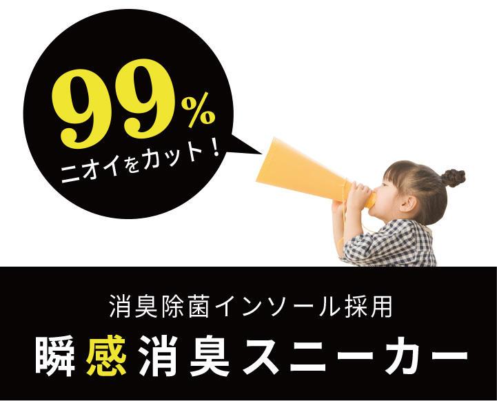 99%ニオイをカット! 消臭除菌インソール採用 瞬感消臭スニーカー
