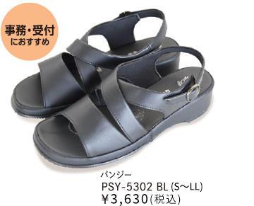 パンシー PSY-5302 BL