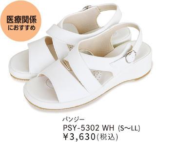 パンシー PSY-5302 WH