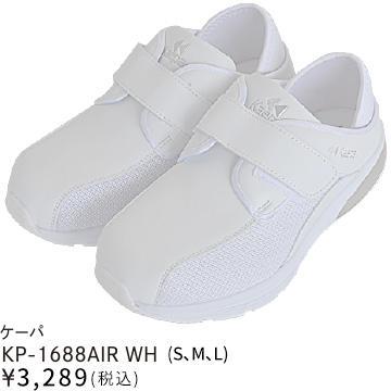 ケーパ KP-1688AIR WH