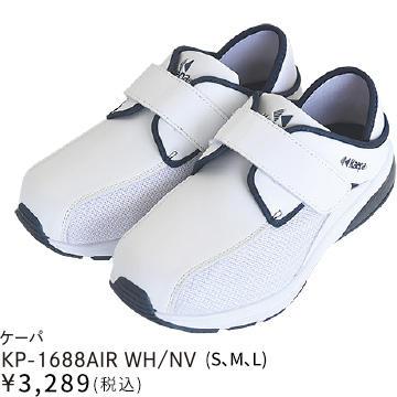 ケーパ KP-1688AIR WH/NV