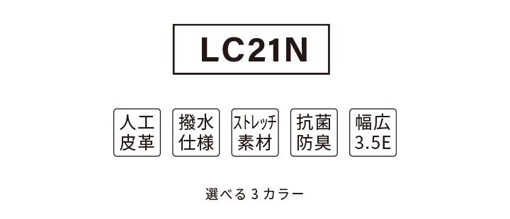 LC21N 人工皮革 撥水仕様 ストレッチ素材 抗菌防臭 幅広3.5E
