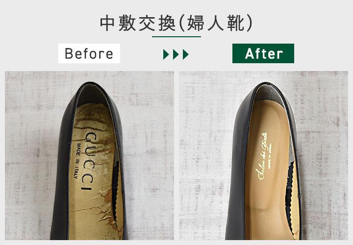 中敷交換(婦人靴)