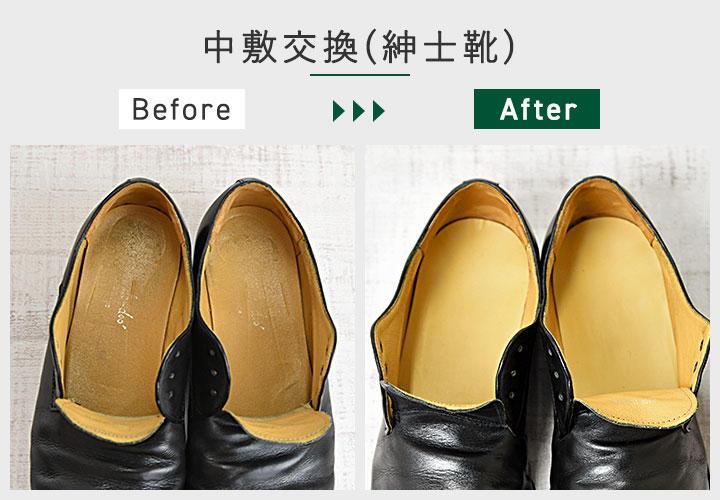中敷交換(紳士靴)